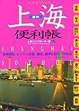 エクスプロア上海便利帳〈'06‐'07年版〉