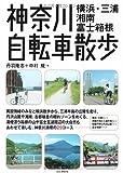 神奈川自転車散歩―(横浜・三浦・湘南・富士箱根