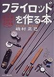 フライロッドを作る本―西洋風毛鉤釣竿自作教書