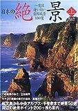 日本の絶景―一度は逢いたい自然風景100選 (上)