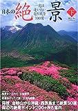 日本の絶景―一度は逢いたい自然風景100選 (下)