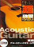 実戦アコースティックギター入門