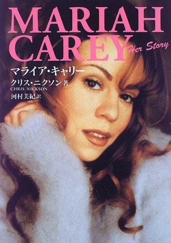 マライア・キャリー―Her Story