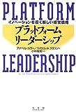 プラットフォーム・リーダーシップ―イノベーションを導く新しい経営戦略