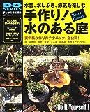 手作り!水のある庭―実例集&作り方テクニック、全公開!