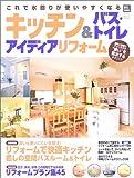 """キッチン&バス・トイレアイディアリフォーム—""""狭い""""を解決するリフォーム実例"""