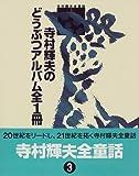 寺村輝夫のどうぶつアルバム全1冊