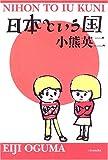 日本という国/書評・本/かさぶた書店