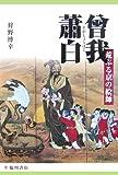 曾我蕭白—荒ぶる京の絵師