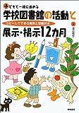 子どもと一緒に進める学校図書館の活動と展示・掲示12カ月—コピーしてできる資料と型紙付き