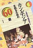カンボジアを知るための60章