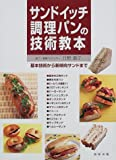 サンドイッチ・調理パンの技術教本—基本技術から新傾向サンドまで