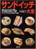 サンドイッチ大全—新しいサンドイッチの技術・評判を高める調理パンの技術・もっと味を良くするソース集・サンドイッチのための製パン技術