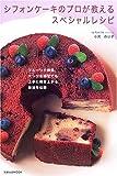 シフォンケーキのプロが教えるスペシャルレシピ