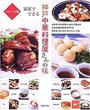 家庭でできる神戸中華料理屋さんの味—IHレシピ集