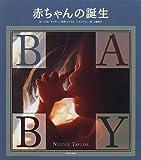 赤ちゃんの誕生