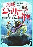 海賊ジョリーの冒険〈2〉海上都市エレニウム