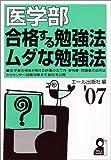 医学部 合格する勉強法・ムダな勉強法〈2007年版〉