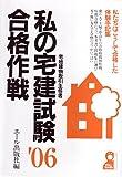 私の宅建試験合格作戦 2006年版