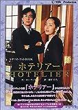 「ホテリアー」シナリオPHOTO BOOK