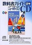 ニューホライズン教科書ガイドCD 2年 東京書籍版[CD]―中学英語 完全準拠 (2)