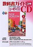 ニューホライズン教科書ガイドCD 3年 東京書籍版[CD]―中学英語 完全準拠 (3)