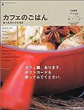 カフェのごはん―あったかレシピ62