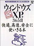 ウィンドウズXPを365日快適、高速、安全に、使いきる本—「XP SP2セキュリティ強化機能搭載」版にも対応