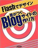 Flashでデザイン 差がつくBlogサイトの作り方
