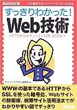 すっきりわかった!Web技術—HTTPからセキュリティ対策、SEOまで