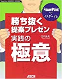 PowerPointでマスターする勝ち抜く提案プレゼン実践の極意—PowerPoint2000、2002、2003対応