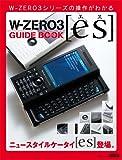 W-ZERO3[es]ガイドブック
