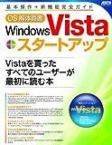 Windows Vistaスタートアップ