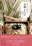京都のお酢屋のお酢レシピ