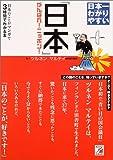 日本一わかりやすい『日本』―日本のことがマンガで3時間でわかる本
