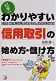 日本一わかりやすい信用取引の始め方・儲け方―ほんとうに株で儲けたいなら、これを知ろう!