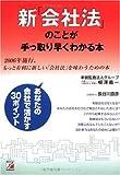 新「会社法」のことが手っ取り早くわかる本―2006年施行、もっと有利に新しい「会社法」を味わうための本