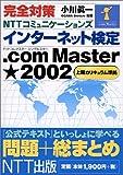 完全対策 NTTコミュニケーションズインターネット検定.com Master・2002(上期カリキュラム準拠)―問題+総まとめ