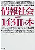 情報社会を読む143冊の本