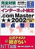 完全対策 NTTコミュニケーションズインターネット検定.com Master 2002(カリキュラム準拠)―要点整理