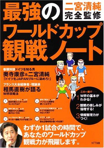二宮清純完全監修 最強のワールドカップ観戦ノート