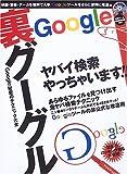 「裏グーグル Google秘密のテクニック大全」
