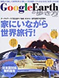 「Google Earthの歩き方」