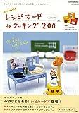 レシピカードdeクッキング200―peta・peta
