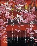 春の京都さくら物語
