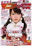 KERA(ケラ!)マニアックス Vol.8 (8)