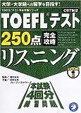 TOEFLテスト250点完全攻略リスニング