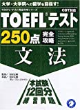 TOEFLテスト250点完全攻略 文法