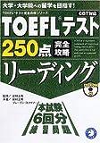 TOEFLテスト250点完全攻略リーディング—CBT対応