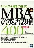 ビジネス&留学で使えるMBAの英語表現400